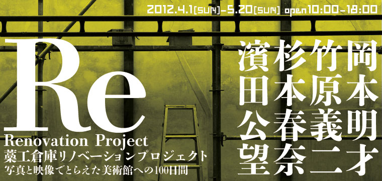 藁工倉庫 renovation project